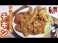 ケンタッキーフライドチキン風 フライドチキンの作り方【kattyanneru】