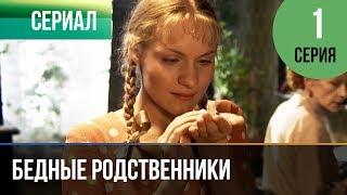 ▶️ Бедные родственники 1 серия | Сериал / 2012 / Мелодрама