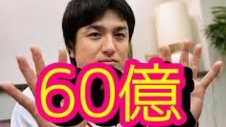 【裏芸能】高橋由伸が借金地獄!総額なんと60億円!消しきれない黒歴史 ...