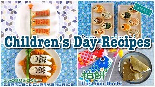 Top 7 May 5th Children's Day Recipes | OCHIKERON | Create Eat Happy :)