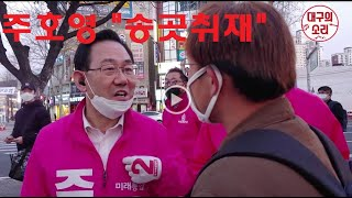 """주호영 송곳취재...""""강남에 27억원 아파트 소유?"""""""