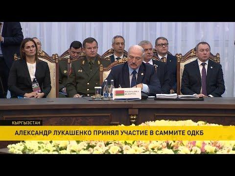 Завершился саммит ОДКБ: Лукашенко выступил с мирными инициативами