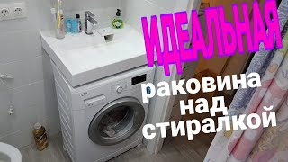 Раковина над стиральной машинкой
