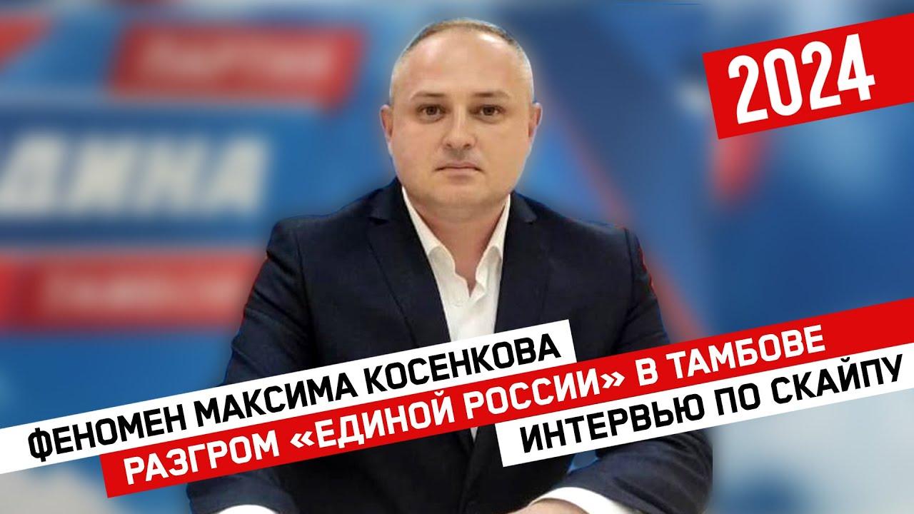 Разгром «Единой России» в Тамбове // Феномен Максима Косенкова