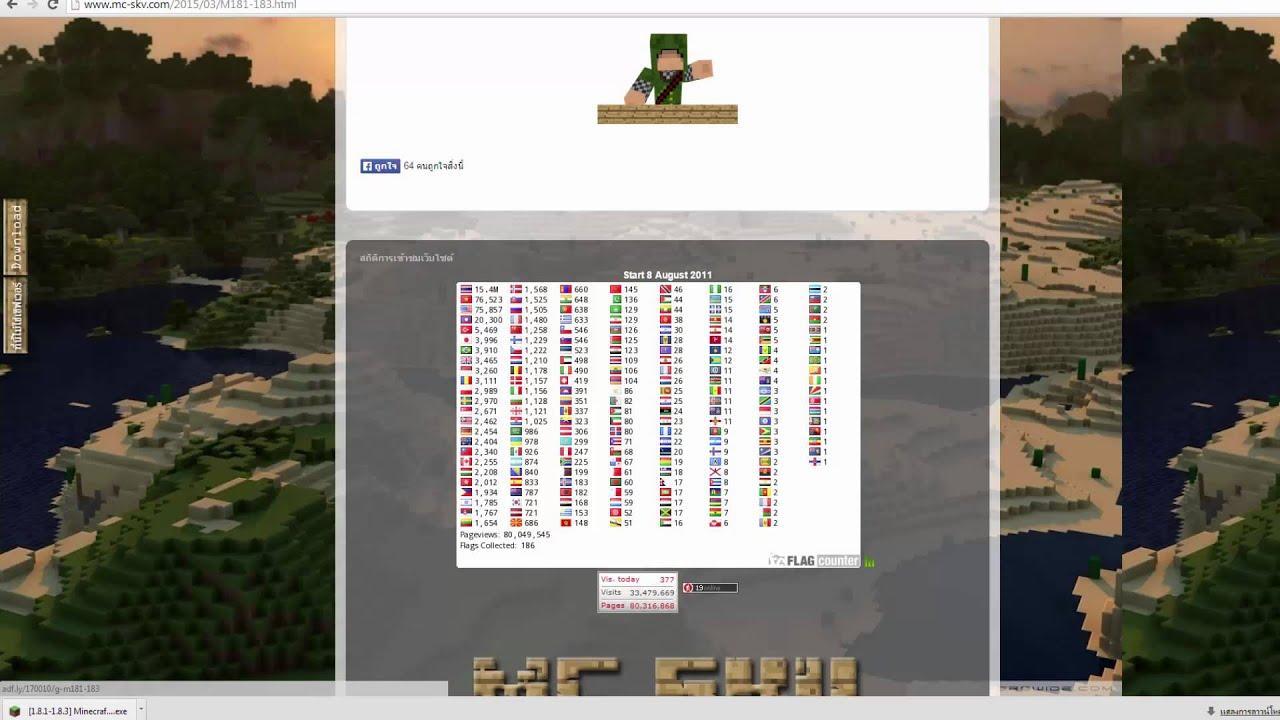 minecraft 1.8.1 skv
