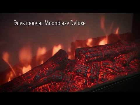 Обзор Электрический очаг для камина REAL FLAME Moonblaze Deluxe