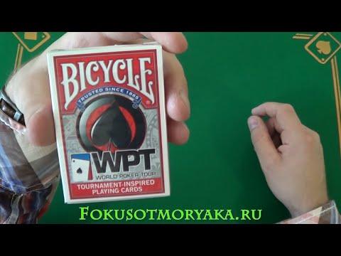 ЛУЧШИЕ Карты для ПОКЕРА  BICYCLE WPT (World Poker Tournament) / Карты для Игры в Покер #покер