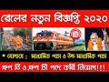 Group D And Group C Railway Job 2020 | Official Notification | Karmasandhan