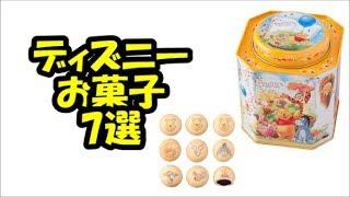 ディズニー お菓子 7選 disney 【ディズニー 面白チャンネル NO.285】 ...