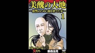 美醜の大地~復讐のために顔を捨てた女~(7)