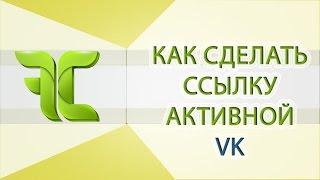 Как сделать ссылку активной ВКонтакте ( FreshCash )