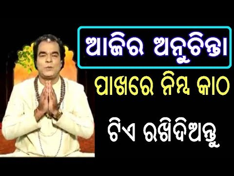 ନିମ୍ବ କାଠ ଜାଳନ୍ତୁ ନାହିଁ | Sadhu Bani | Ajira Nitibani
