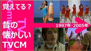 【懐かしいテレビCM集】1997年 2005年