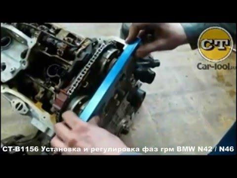 CT-B1156 Набор для регулировки фаз на моторах BMW N46 / N42