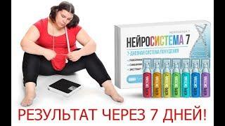 постер к видео НЕЙРОСИСТЕМА 7 цена НЕЙРОСИСТЕМА 7 КУПИТЬ