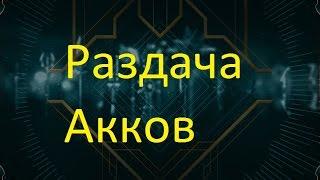 Раздача Аккаунтов League of Legends (1)(https://vk.com/topic-101906578_32700336 Раздача акков., 2015-06-09T09:59:08.000Z)