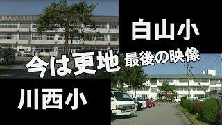 【廃校・閉校】最後の映像(横手市立川西小・白山小学校)