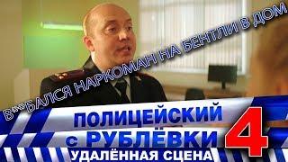 Полицейский с Рублёвки 4. Сцена 8 -1.