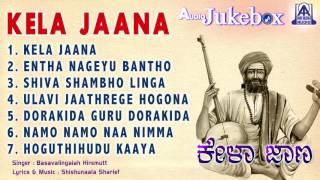 Kela Jaana  | Thatva Pada Songs Jukebox | Basavalingaiah Hiremutt | Akash Audio