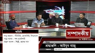 শ্রদ্ধাঞ্জলি : আইয়ুব বাচ্চু | সম্পাদকীয় | ১৮ অক্টোবর ২০১৮ | SOMPADOKIO | TALK SHOW |