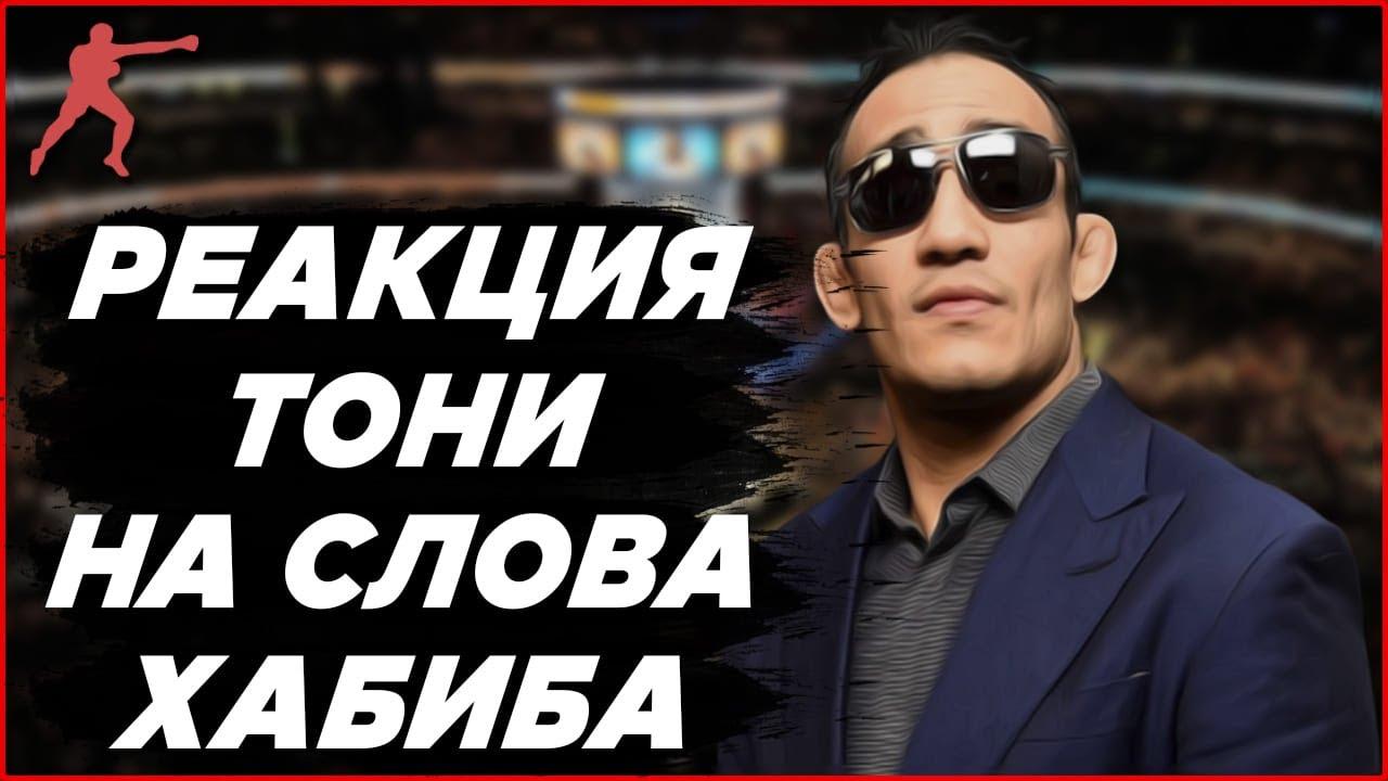 Тони Фергюсон отреагировал на слова Хабиба. UFC