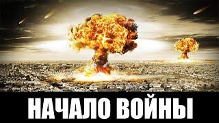 НАЧАЛО ВОЙНЫ в 2020? третья мировая  война