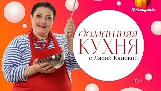 «Домашняя кухня» с Ларой Кацовой