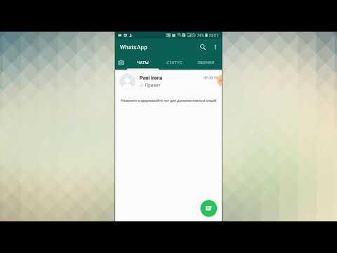КАК ОТПРАВИТЬ ГЕОЛОКАЦИЮ МЕСТОПОЛОЖЕНИЕ В ВОТСАПП WhatsApp