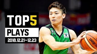 B.LEAGUE 2018-19 SEASON 第15節|BEST of TOUGH SHOT Weekly TOP5 presented by G-SHOCK プロバスケ(Bリーグ)