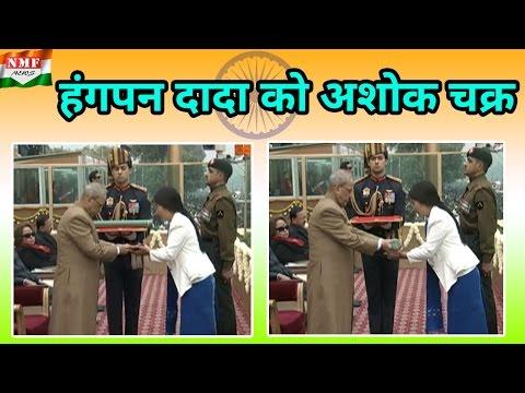 शहीद Army Hero Hangpan Dada को मरणोपरांत Ashok Chakra - 68th Republic Day