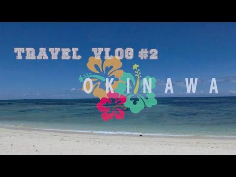 OKINAWA沖繩自駕遊 (part 1) - Travel Vlog #2