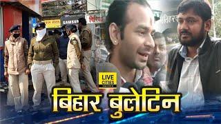 Bihar News : Patna Nagar Nigam Strike, BSEB Inter Exam, Sipahi Bahali, Tejpratap Yadav | LiveCities