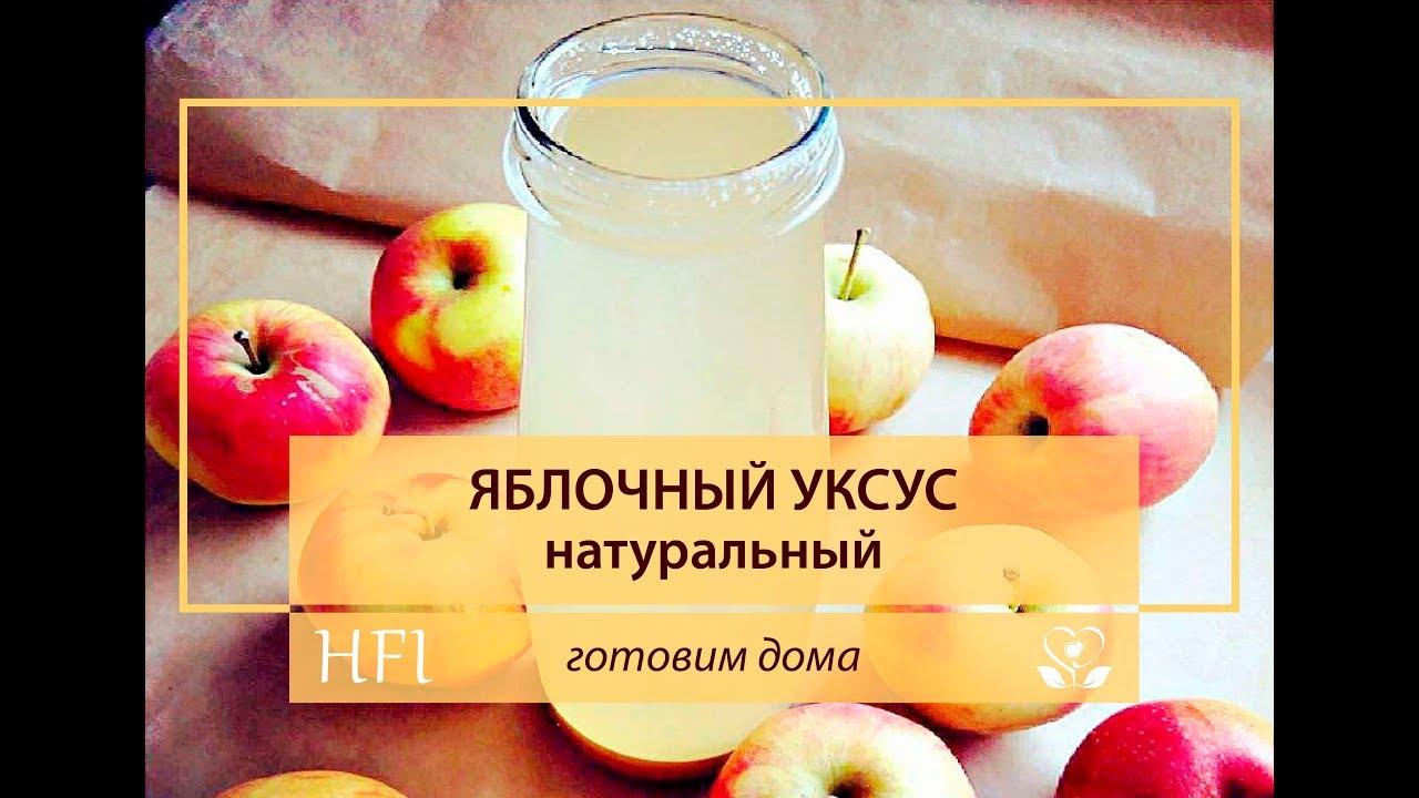 Яблочный уксус в домашних условиях: простой рецепт
