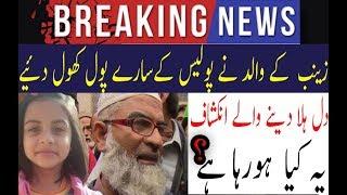 breaking Zainab Case exclusive talk of zainab parents on sach bol media