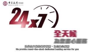 中銀香港「至專客服」服務介紹及示範 thumbnail