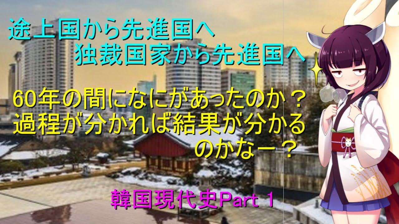 大韓民国の建国 韓国現代史Part 1