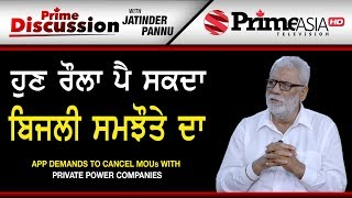 Prime Discussion (891) || AAP Demands to cancel MoUs with Private Power Companies