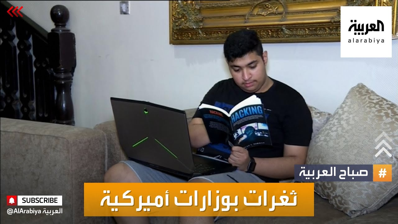صباح العربية | طالب سعودي يكتشف ثغرات سيبرانية في وزارات أميركية  - نشر قبل 2 ساعة