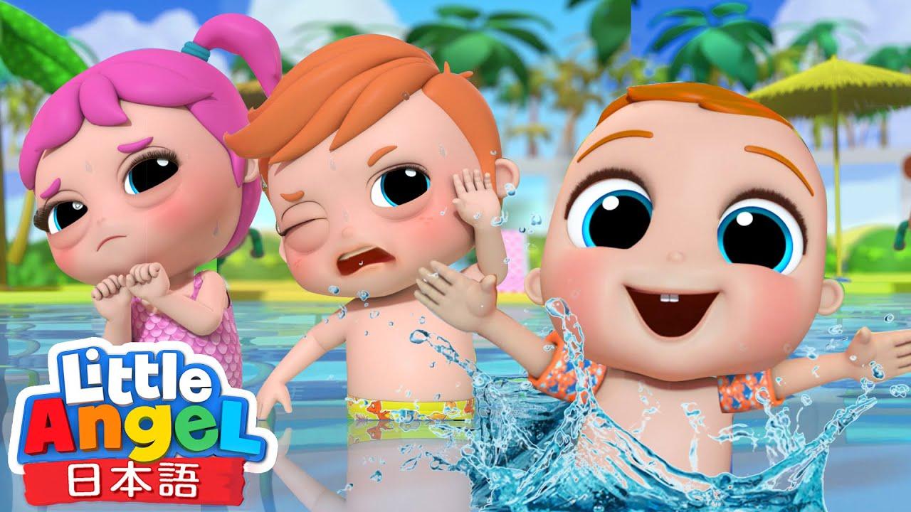 プールの日💦 - 守ろうプールのルール🏊 | 子供向け安全教育のうた | 教育アニメ | 童謡と子供の歌 | Little Angel - リトルエンジェル日本語
