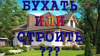 ДАЧА / СТРОЙКА / АЛКОГОЛЬ