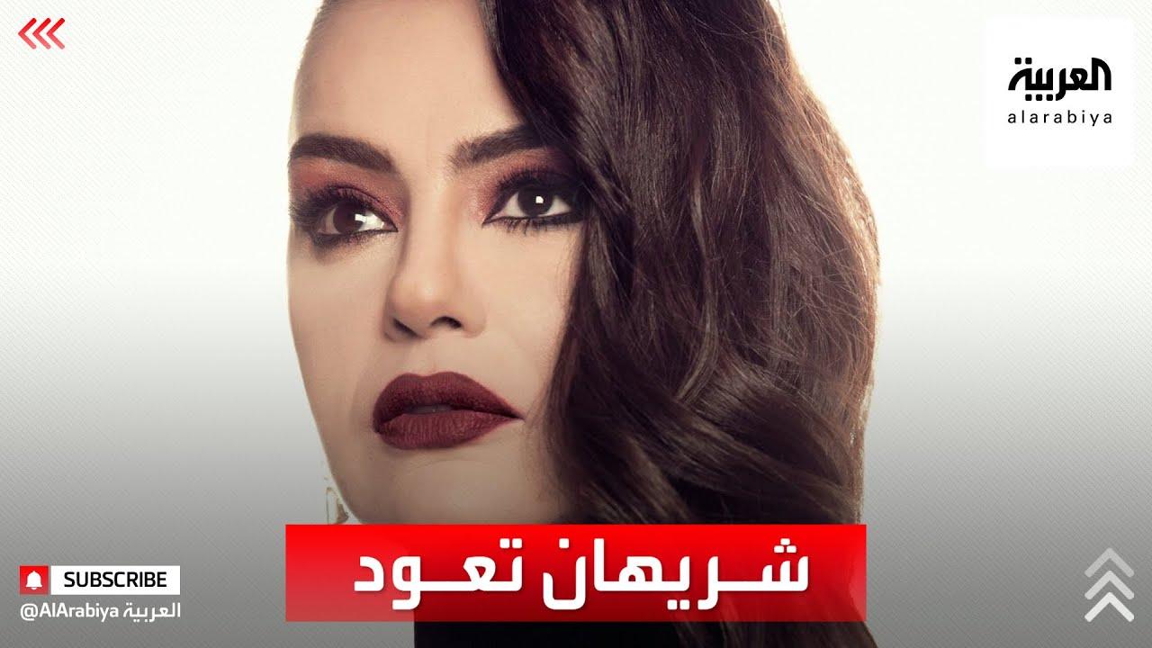 شريهان تعود لجمهورها وتجسد قصة حياتها  - نشر قبل 3 ساعة