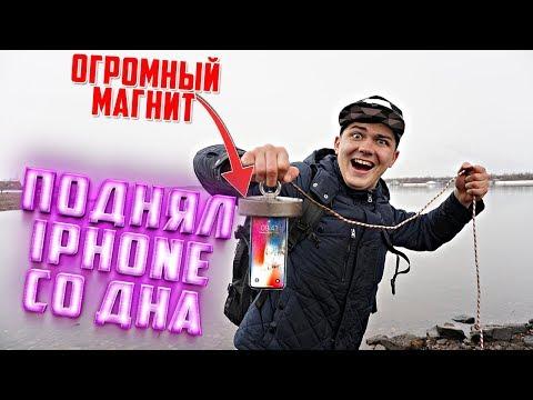 Поднял iPhone СО ДНА С Помощью МОНСТР МАГНИТА