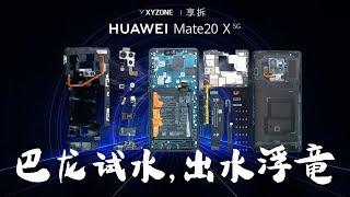 【享拆】5G首拆!华为Mate 20 X 5G拆解:巴龙试水,出水浮竜丨Huawei Mate 20 X 5G Teardown -XYZONE