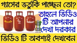 gas booking number hp