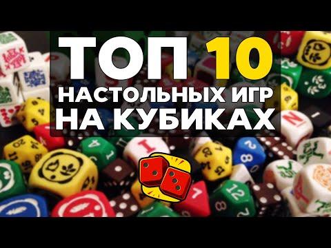 ТОП-10 НАСТОЛЬНЫХ ИГР НА КУБИКАХ на