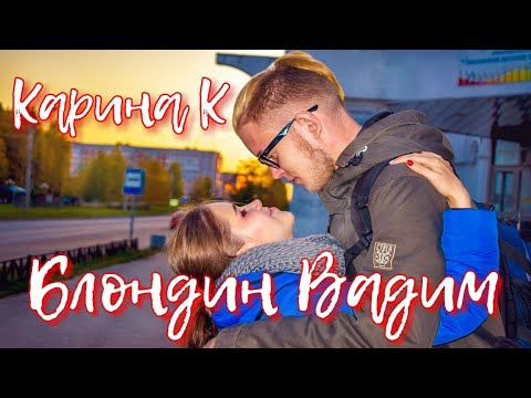 Карина К - Блондин Вадим (Премьера клипа, 2019)