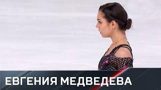 Произвольная программа Евгении Медведевой. Гран-при Франции