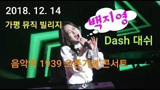 💌백지영💌 Dash(대쉬)🎵 대박 영상~ 신고있던 힐 벗어던지고 맨발의 투혼👠음악역 1939 오픈기념 콘서트 가평 뮤직빌리지(2018. 12. 14)