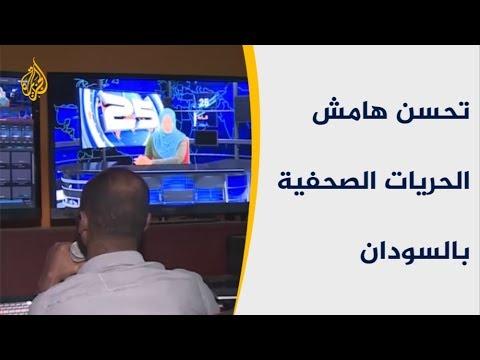 هامش الحريات الصحفية بالسودان يتحسن بعد سقوط البشير  - نشر قبل 34 دقيقة