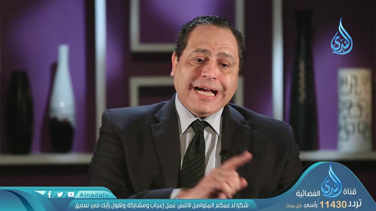 الندى:ما بين العقل والعاطفة (4)| ح 19 | حصاد التربية | الدكتور ياسر نصر